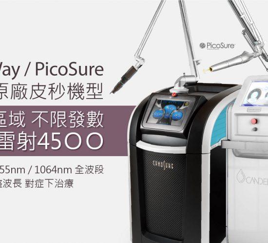 雙皮秒雷射PicoSure、PicoWay,超越淨膚除斑 1