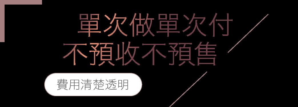 日式光纖雷射 6